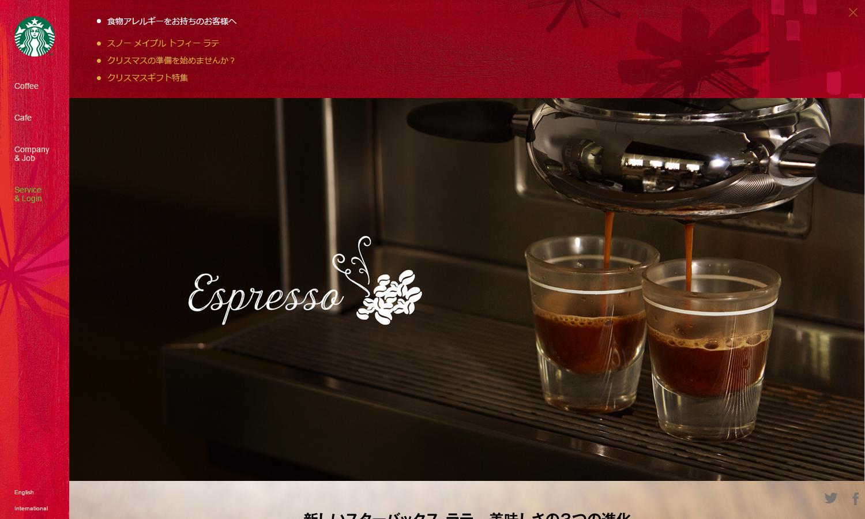 New Starbucks Latte|スターバックス コーヒー ジャパン