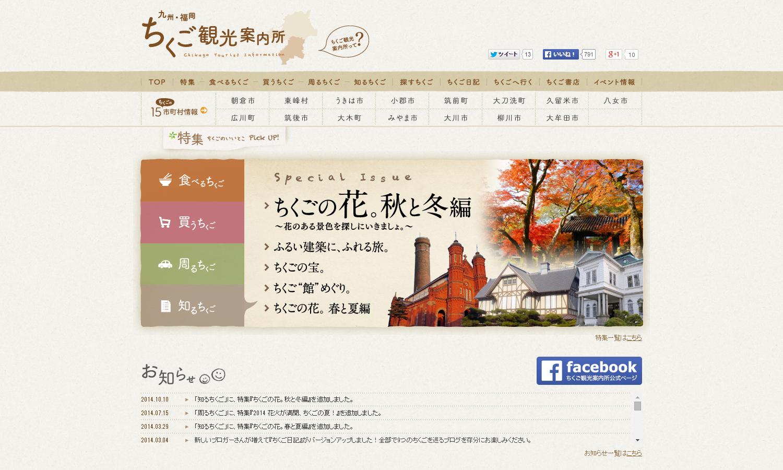 ちくご観光案内所|福岡県南部 筑後地方15市町村の観光ガイド