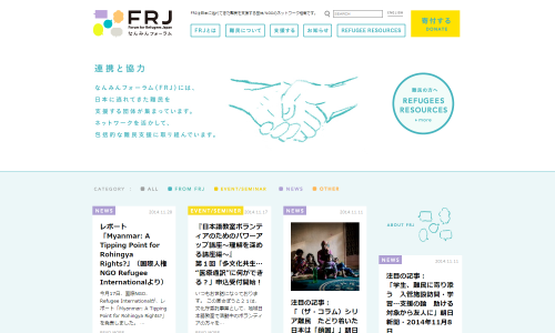 なんみんフォーラムFRJ   Forum for Refugees Japan