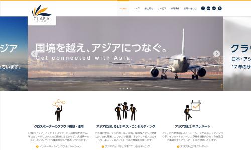 アジアNo.1のインターネットサービスプラットフォームカンパニー|クララオンライン