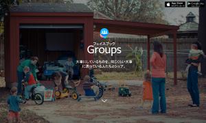 フェイスブック Groups