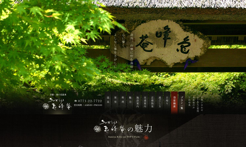 京都 湯の花温泉の旅館 すみや亀峰菴【公式HP】