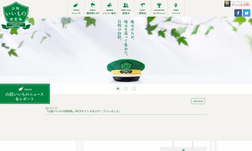 山陰いいもの探県隊|公式サイト