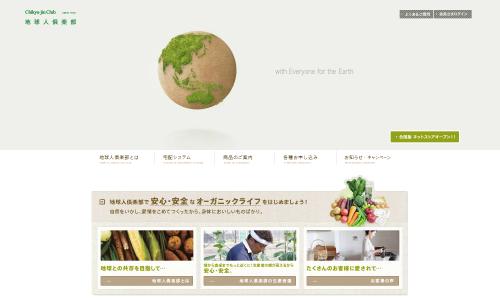 有機野菜・無添加食品の会員制個宅配サービス   地球人倶楽部