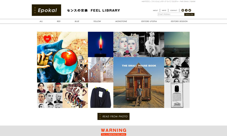 知識とセンスを交換する Feel Library   Epokal エポカル
