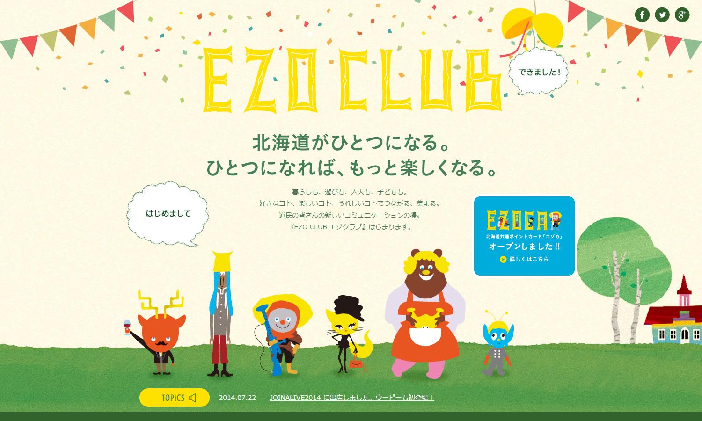 EZO CLUB エゾクラブ   みんなの北海道を、もっと楽しくする。