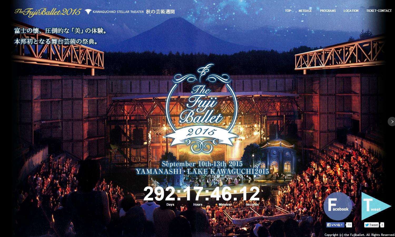 The FujiBallet 2015【フジバレエ2015】