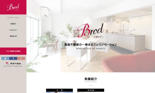 【公式】ブロド|阪急不動産の一棟まるごとリノベーション