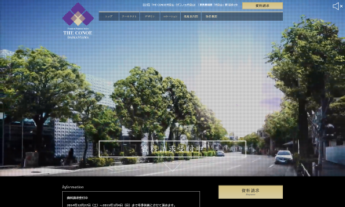 【公式】THE CONOE〈代官山〉ザコノエ代官山 渋谷区の新築高級分譲マンション