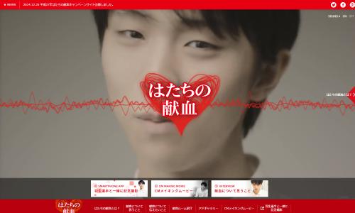 【日本赤十字社】平成27年 はたちの献血  LOVE in Action