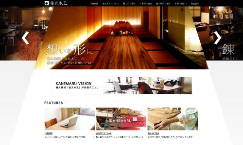 オリジナル業務用テーブル、備え付け家具製造、店舗家具プロデュースの 金丸木工株式会社
