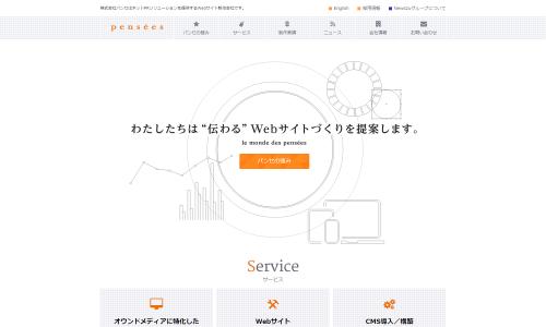 ネットPRソリューションを提供するWebサイト制作会社 株式会社パンセ