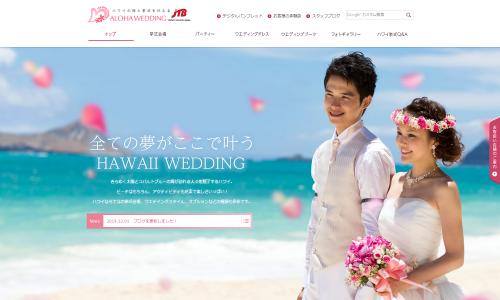 ハワイの旅と挙式を叶える「JTBアロハウエディング」