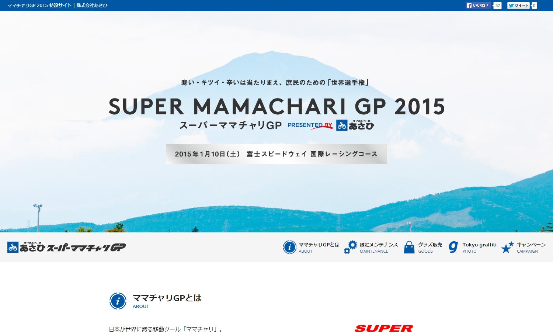ママチャリGP 2015 特設サイト   株式会社あさひ