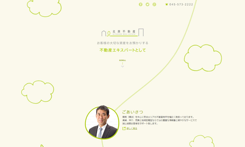 北原不動産   横浜   お客様の大切な資産をお預かりする不動産エキスパートとして