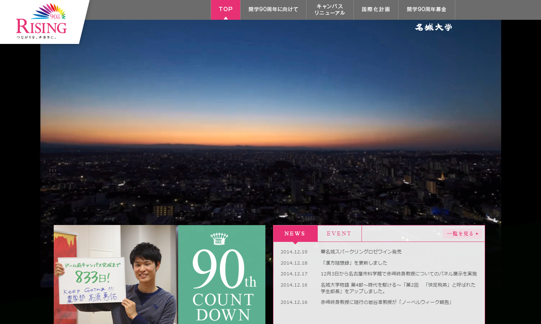 学校法人名城大学開学90周年特設サイト