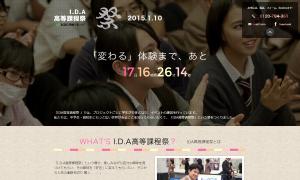 IDA高等課程祭