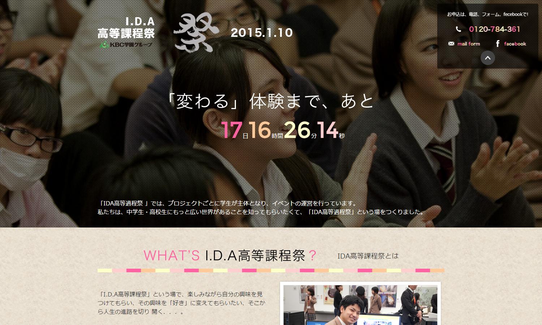 未来高等学校沖縄学習センター|インターナショナルデザインアカデミー高等課程 » IDA高等課程祭