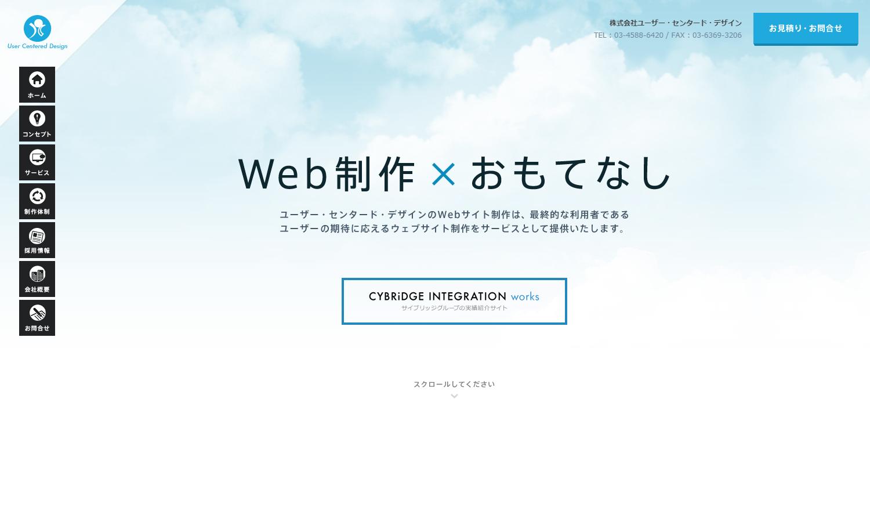 株式会社ユーザー・センタード・デザイン