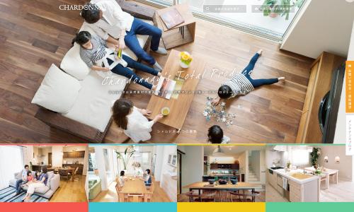 自然素材住宅・自然素材家具とキッチン|株式会社シャルドネ
