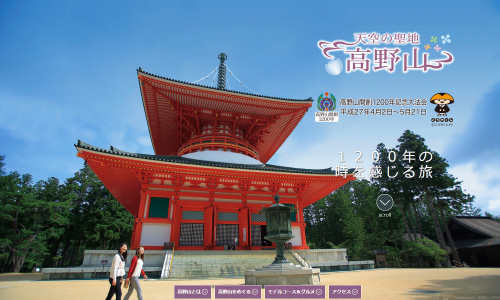 高野山開創1200年特設サイト