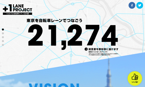 1 LANE PROJECT   TOKYO自転車シティ化計画