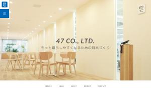 47株式会社