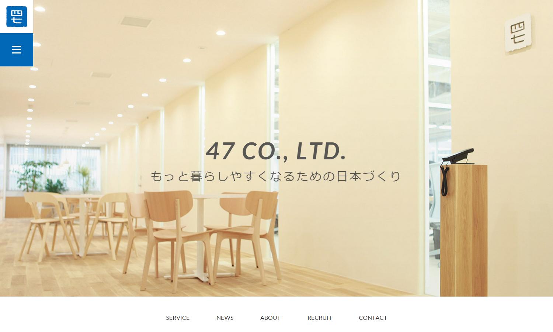 47株式会社   もっと暮らしやすくなるための日本づくり