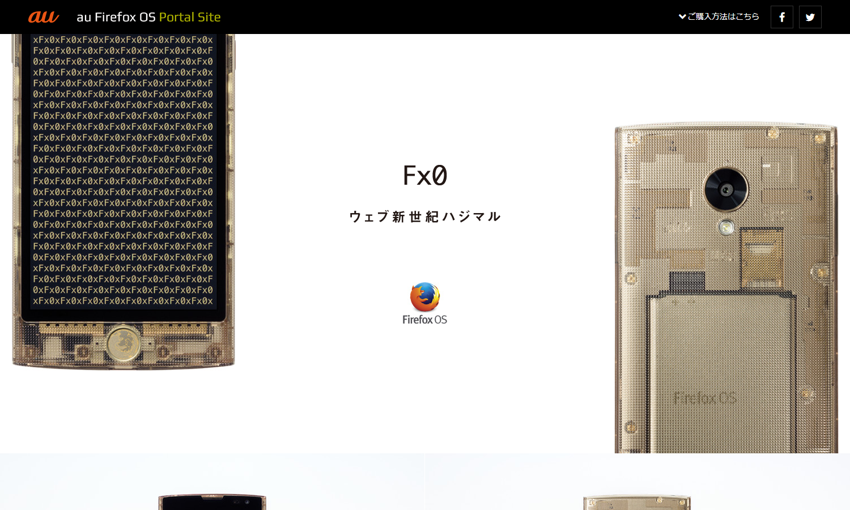 Fx0 LGL25   Firefox OS   au