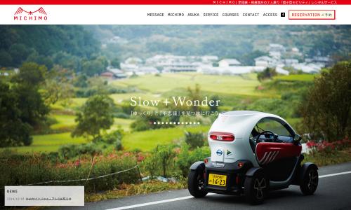 MICHIMO   奈良県・飛鳥地方の2人乗り「超小型モビリティ」レンタルサービス