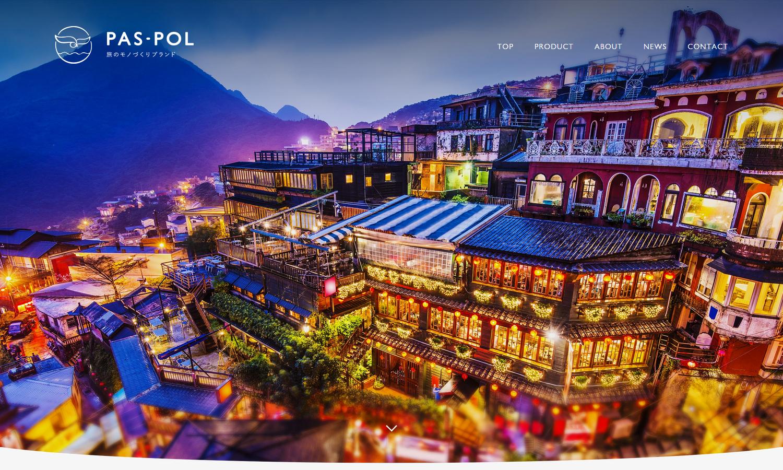 PAS POL  旅のモノづくりブランド |TABIPPO