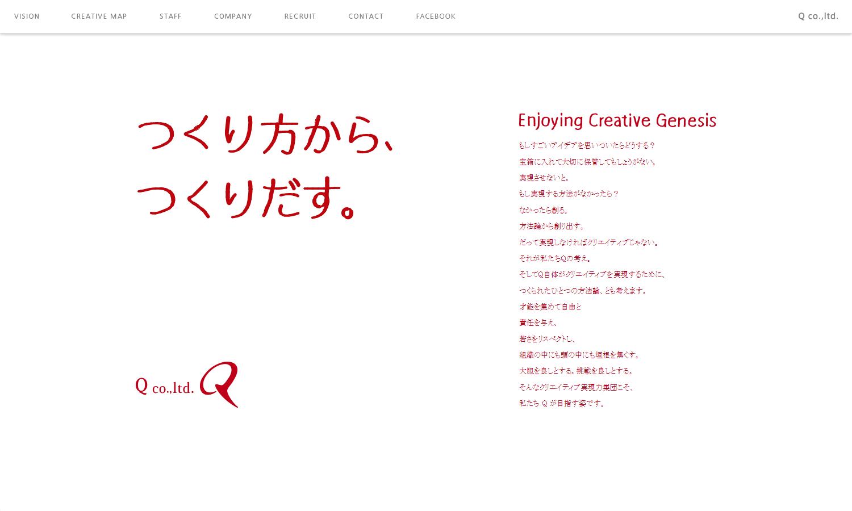 Q co. ltd.【株式会社キュー】