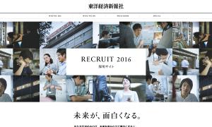 RECRUIT | 東洋経済新報社