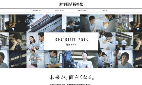 RECRUIT   東洋経済新報社|コーポレートサイト