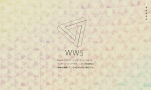 WEBの仕掛け集団 WWS