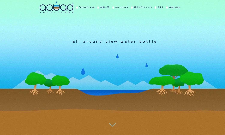 aquad   水を使った広告宣伝