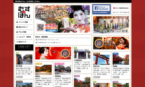『musupon(むすぽん)』 京都の観光情報、お祭り・イベント情報、おすすめ店はおまかせ!