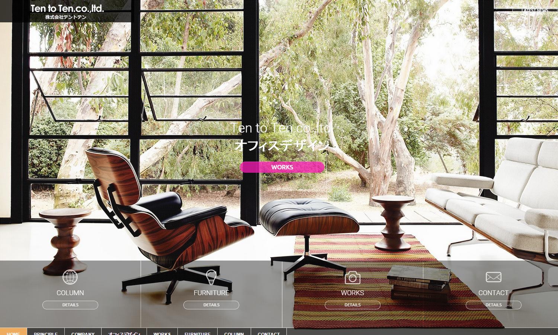オフィスデザインのテントテン 機能的なオフィスをご提案。