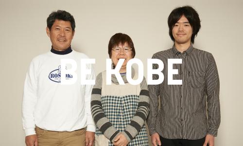 世界に知ってほしい、新しい神戸をつくっている100人の話