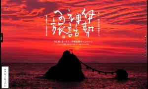 伊勢志摩キャンペーン~伊勢 神話への旅~