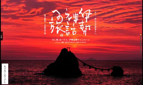 美し国、まいろう。伊勢志摩キャンペーン~伊勢 神話への旅~