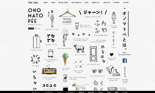 腕時計のセレクトショップチックタックの公式ウェブサイト。