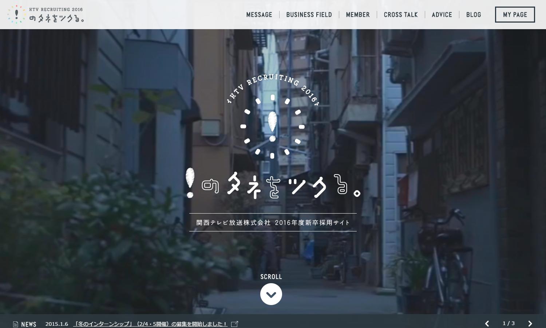 関西テレビ RECRUIT 2016 「!のタネをツクる。」   カンテレ採用   関西テレビ放送