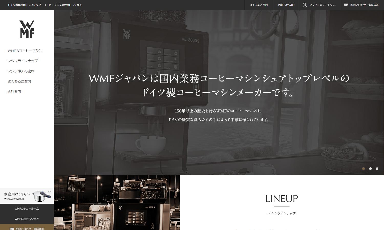 ドイツ製業務用エスプレッソ・コーヒーマシンのWMF ジャパン