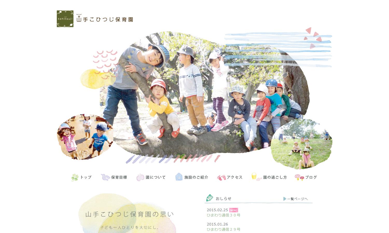 山手こひつじ保育園(社会福祉法人東京山手マリヤ会)