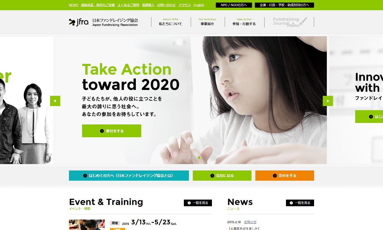 日本ファンドレイジング協会