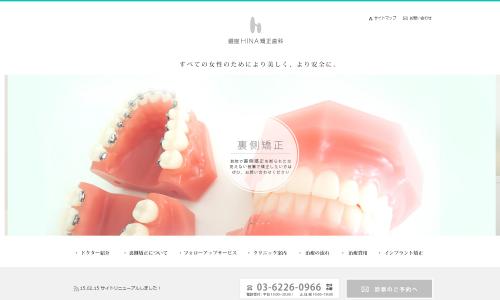 銀座HINA矯正歯科|目立たない裏側矯正も安心の認定医クリニックで