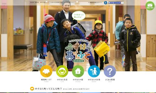高知県「梼原町」移住応援サイト│しあわせ田舎移住計画「ゆすはら暮らふと」