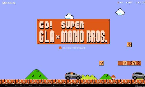 GLA×マリオ スペシャルサイト|メルセデス・ベンツ日本