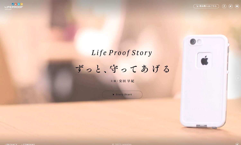 Life Proof Story   ずっと、守ってあげる